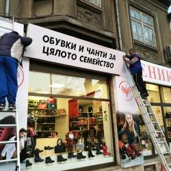Монтаж на едностранна несветеща табела от винил - външна реклама Варна