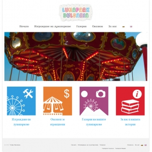 Интернет реклама Варна