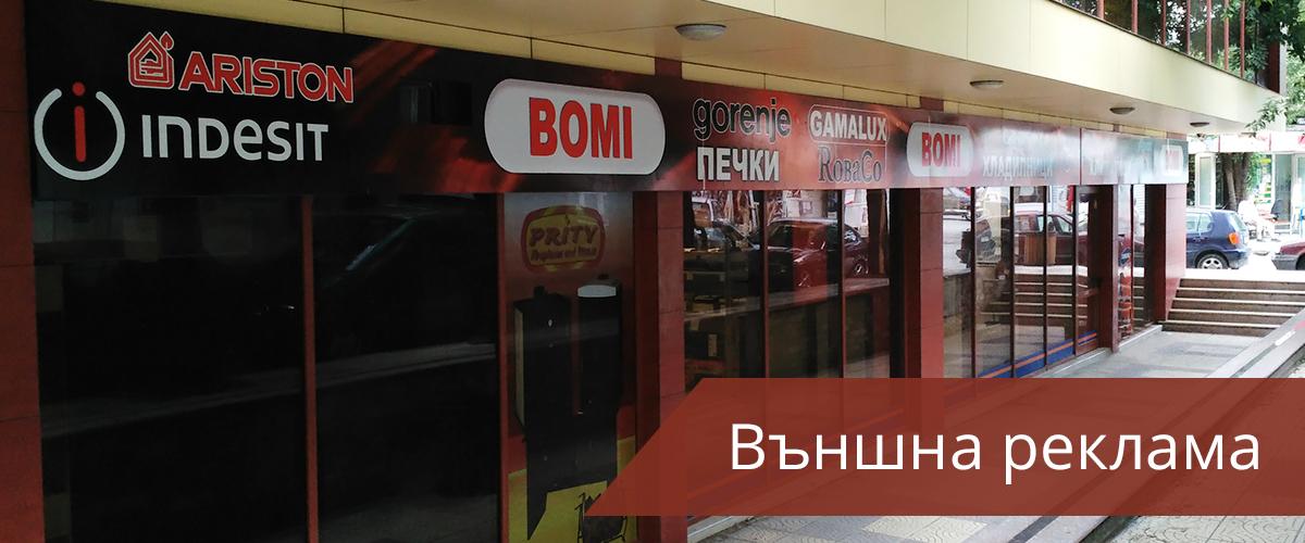 Облепяне на магазини с фолио - външна реклама Варна