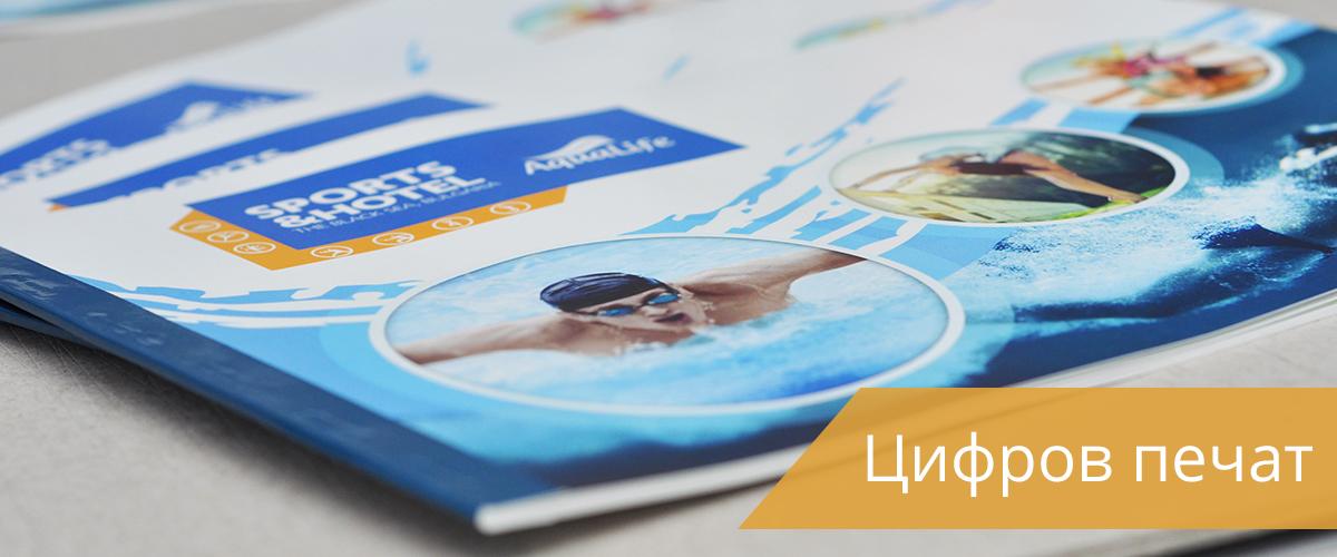 Цифров печат на каталог - реклама Варна