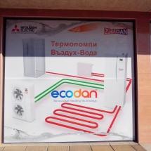 Цялостно облепена витрина на магазин - външна реклама Варна