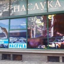 Цялостно фолиране на витрина на ловно-рибарски магазин - външна реклама Варна