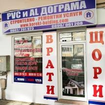 Светеща табела и облепяне на витрина с фолио - външна реклама Варна